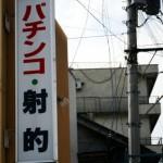 福井県警がパチンコ屋の釘チェック?覆面立ち入り調査?